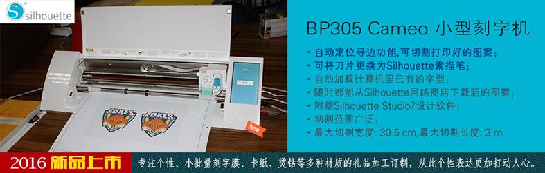 BP305刻字机