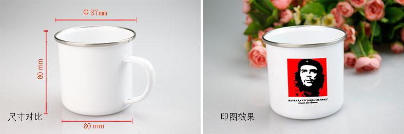 不锈钢包边搪瓷杯